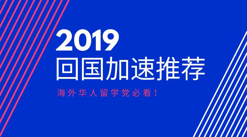 2019回国加速推荐:海外留学生华人怎么翻墙回中国大陆?