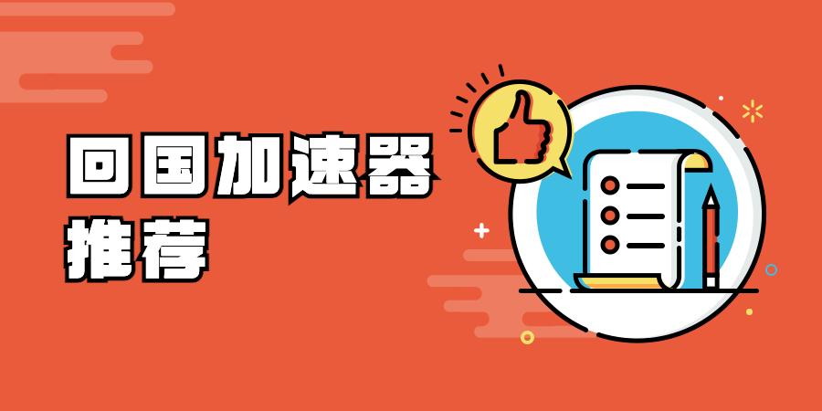 海外翻墙回国加速器,首选哪家?海外华人追剧、听歌、玩国服必备专业回国VPN推荐