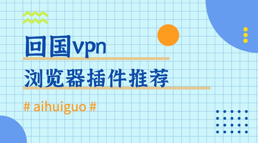 最好用的回国VPN插件推荐,适合chrome/edge浏览器