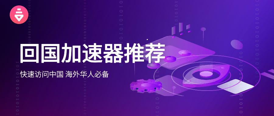 翻墙回国VPN推荐|海外华人看中国大陆影片、游戏加速必备的回国加速器