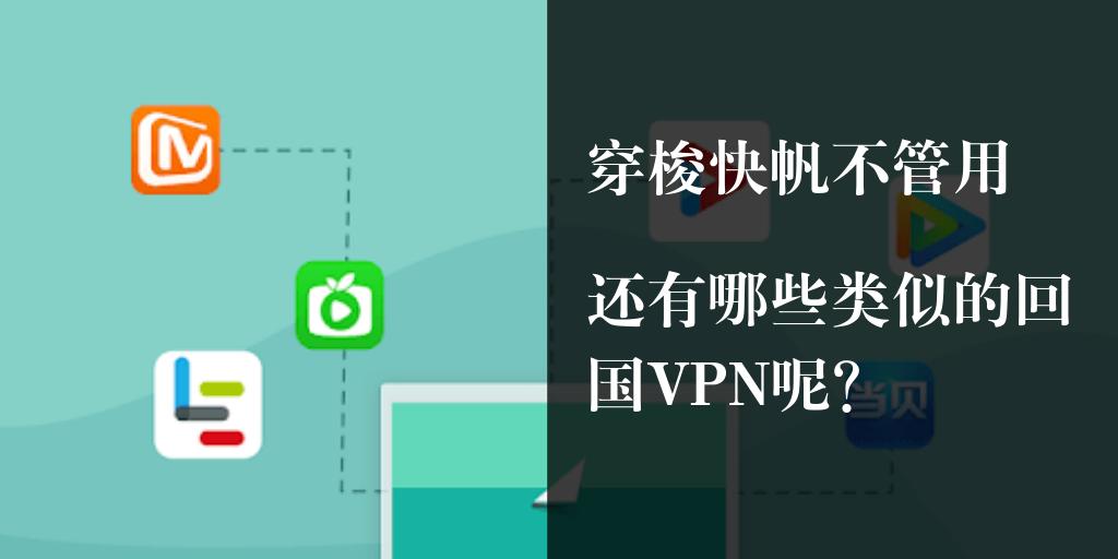 穿梭快帆不管用,还有哪些类似的回国VPN呢?
