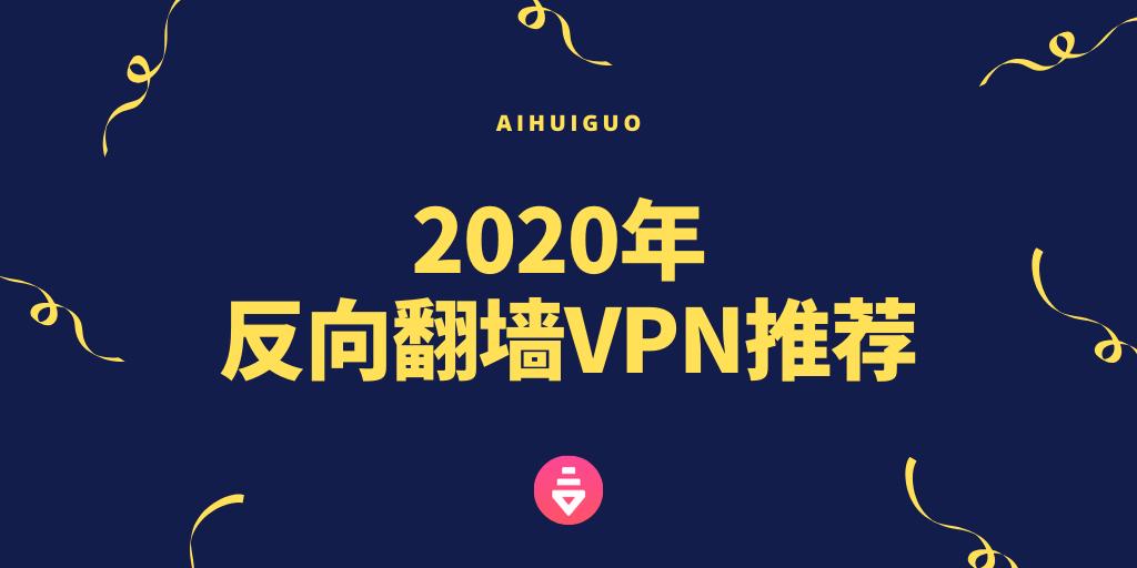 2021依旧坚挺的翻墙回国VPN,解锁地域版权限制,海外华人必备