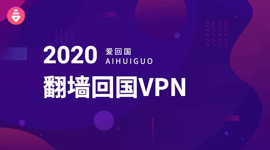 2021 海外华人翻墙回中国China的最佳梯子VPN,一招解除地域限制
