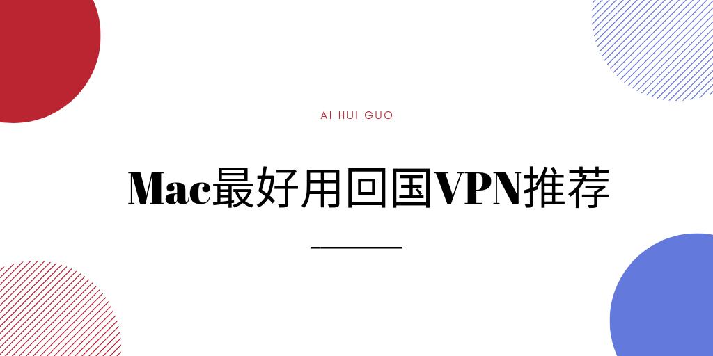 Mac电脑最好用翻墙回大陆VPN推荐|解锁爱奇艺优酷qq音乐等音视频,享受国内海量免费高清资源