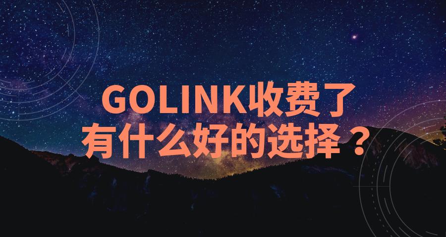 golink 收费了,还有什么好的选择?
