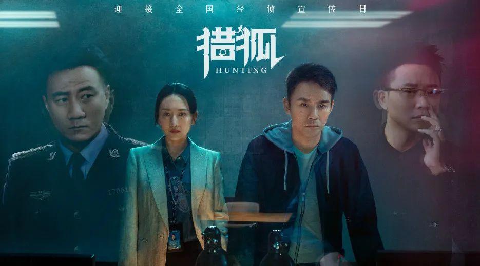 节奏快剧情佳,海外华人如何在线看王凯新剧《猎狐》?
