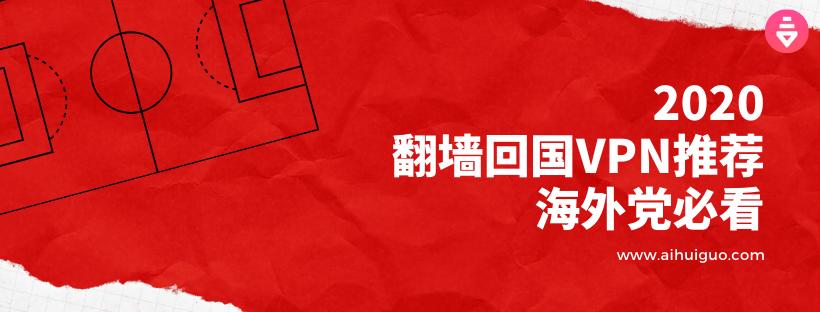 2021海外华人回国vpn推荐,助力海外党翻墙回中国