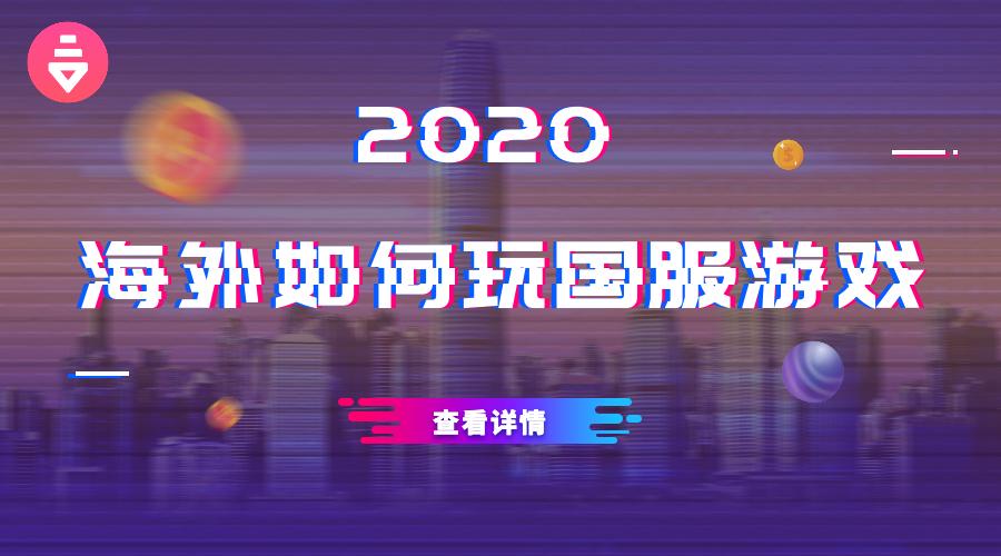 2021破解中国大陆网站地区限制,打国服游戏看国内视频都可以
