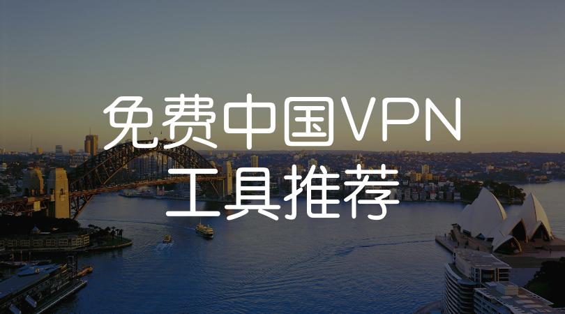 如何翻墙回中国,免费中国VPN工具推荐!