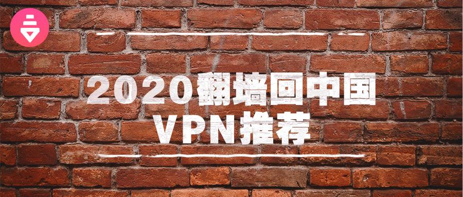 2021翻墙回中国vpn推荐,解锁爱奇艺腾讯视频优酷B站等地域限制,海外也能同步追剧