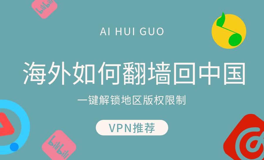 周杰伦、林俊杰都出新歌了,海外华人怎么听?有什么好用的VPN可翻墙回中国?