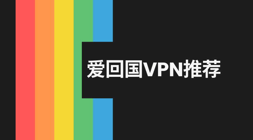 永久免费手机电脑翻墙回国VPN推荐(解锁爱奇艺优酷腾讯哔哩哔哩芒果tv网易云音乐QQ音乐喜马拉雅)